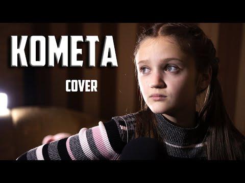 КОМЕТА  |  Ксения Левчик  |  Cover JONY