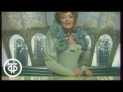 "Татьяна Шмыга ""Рифифи"" (1983)"