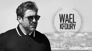 Wael Kfoury - Ana Rayeh | وائل كفوري - أنا رايح