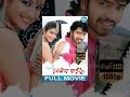 Saradaga Kasepu Full Movie   Allari Naresh, Madhurima, Srinivas Avasarala   Vamsy   Chakri