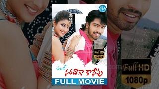 Watch Saradaga Kasepu Full Movie, starring Allari Naresh, Madhurima...