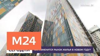 В Минстрое обещают, что не оставят застройщиков наедине с банками - Москва 24