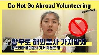함부로 해외봉사 가지말자/캄보디아 봉사 후 깨달은 점/…
