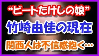 """ビートたけしの娘"""" 竹崎由佳の現在 関西人は不信感を抱く・・・ カンテ..."""