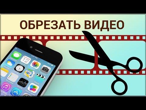Как обрезать видео на айфоне 5s