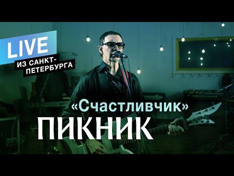 Пикник – Счастливчик (Live)