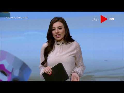 صباح الخير يا مصر- تعرف على آخر أخبار النشرة الفنية مع هدير  - 13:00-2020 / 5 / 27