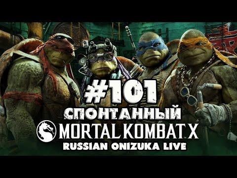 Спонтанный Mortal Kombat X #101 - ЧЕРЕПАШКИ НИНДЗЯ