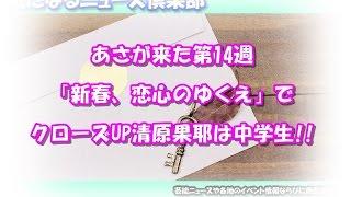 視聴率絶好調の「あさが来た」の2016年1月4日からの第14週「新春、恋心...