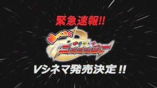 2016年6月22日Blu-ray&DVDに発売のVシネマ「帰ってきた手裏剣戦隊ニンニ...