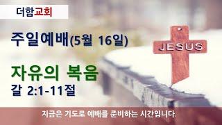 더함교회조희석목사210516라디아서강해4자유의복음