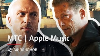 МТС | Apple Music | 45 миллионов
