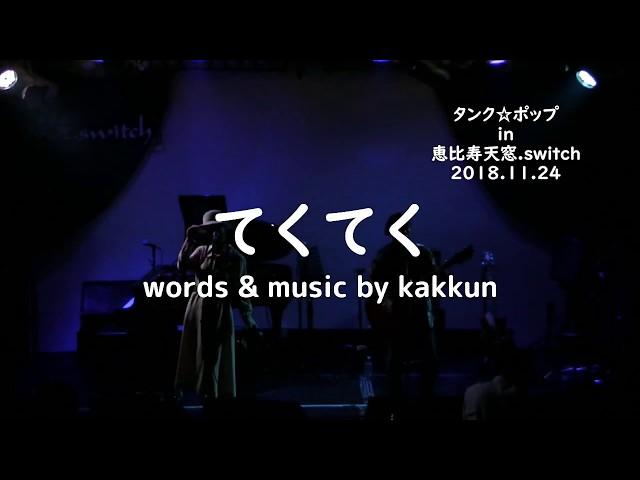 てくてく タンク☆ポップ Line in 恵比寿天窓.Switch