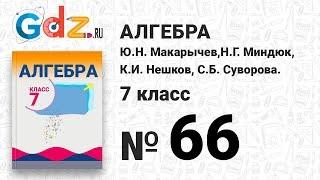 № 66- Алгебра 7 класс Макарычев