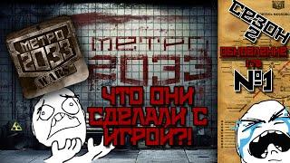 видео Прохождение Metro 2033 Wars: деньги, советы
