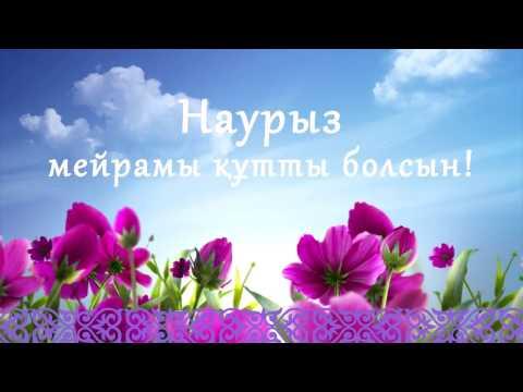 Наурыз кутты болсын!/С праздником Наурыз/Наурыз Казахстан/Наурыз мейрамы/Наурыз құтты болсын!