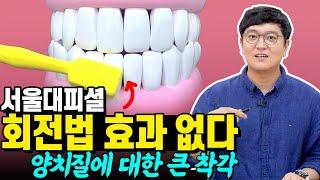 ※충격주의※ 양치 방법중 가장 효과 없는 것은... 회전법?! | 치과의사가 알려주는 올바른 양치법 꼭 보세요!