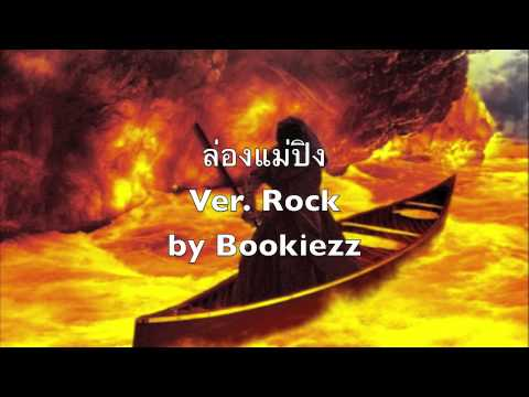 Bookiezz - ล่องแม่ปิง [Rock Version]