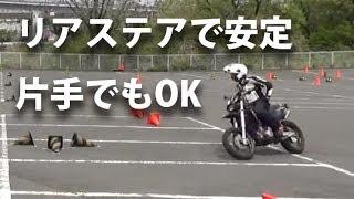 バイクで安定して曲がる方法「リアブレーキ軽く引きずり(舐めがけ)」