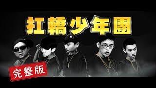 【爐石戰記】扛轎少年團 - 完整版MV (feat.很多人) thumbnail