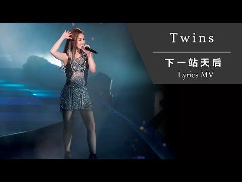 Twins《下一站天后》[TWINS #LOL LIVE IN HK] [Lyrics MV]