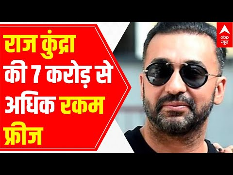 Mumbai police freezes over Rs 7 Cr from different bank accounts of Raj Kundra
