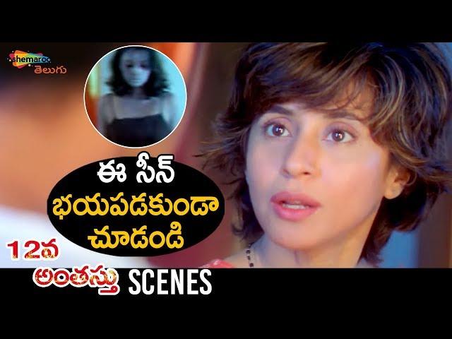 Ghost Scares Urmila | 12Va Anthasthu Telugu Horror Movie | Ajay Devgan | RGV | Shemaroo Telugu