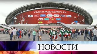 Болельщики иэксперты благодарят Россию завеликолепное проведение Кубка конфедераций FIFA.