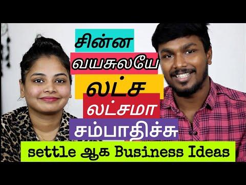 செலவில்லாத சில Business ideas -how did we earn lakhs of money -Business you can start today itself