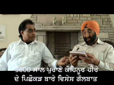 Satpal Singh Johal. Interview. Justice (Ret.) Avtar Singh Gill. History of Kohinoor Diamond.Punjab