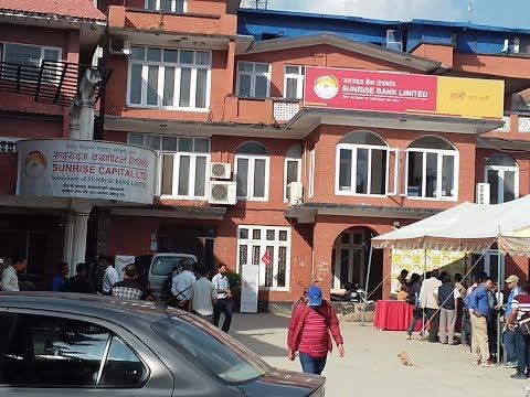 Share Auction in Nepal यसरी भAको  सनराइज बैंक लि. को अक्सनको भिडियो हेर्नुहोस्
