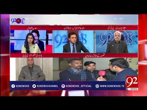 92at8 - 24 January 2018 - 92NewsHDPlus