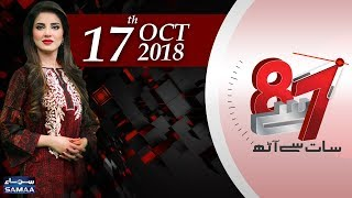 Zainab's Murderer Hanged | 7 Se 8 | Latest News - SAMAA TV - Monday - 17 Oct 2018