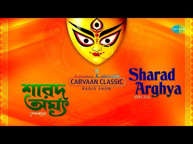 Carvaan Classic Radio Show Sharad Arghya Special   O Mor Moyna Go   Mon Matal   Akash Ajana Tabu