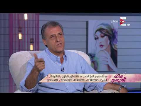 ست الحسن - د/علاء مرسى : الجنس علاقة روحانية مش متعة جسمانية