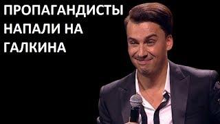 На Первом канале прокомментировали уход Максима Галкина. Дошутился....
