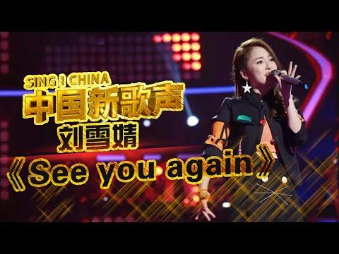 【选手片段】刘雪婧狂飙海豚音 演绎特别版《See You Again》 《中国新歌声》第6期 SING!CHINA EP.6 20160819 [浙江卫视官方超�P]