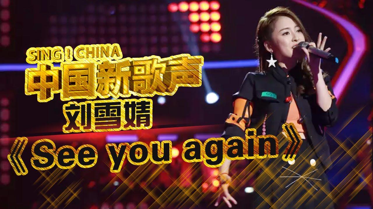 【选手片段】刘雪婧狂飙海豚音 演绎特别版《See You Again》 《中国新歌声》第6期 SING!CHINA EP.6 20160819 [浙江卫视官方超清1080P]
