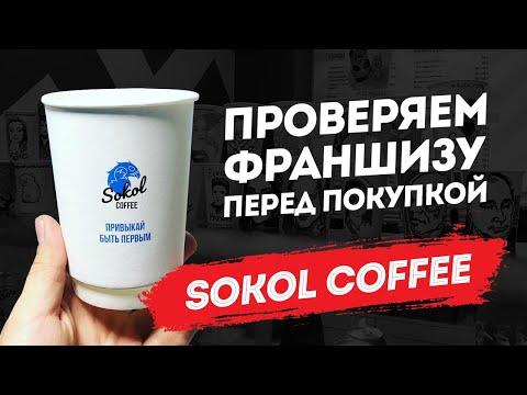 Sokol Coffee: Проверяем франшизу перед покупкой