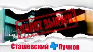 Сташевский + Пучков (Никель и Мэддисон)