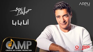 Hamid El Shaeri - Ana Baba - Official Lyrics Video - EXCLUSIVE | 2020 | حميد الشاعري - انا بابا