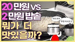 소형 밥솥 인기9종, 밥맛 비교!…갓성비템 찾아드림(쿠…