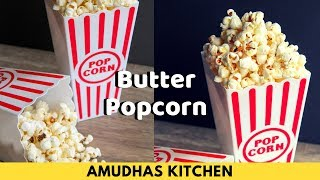 Butter Popcorn Recipe | 5 Tips to make perfect butter popcorn | Amudhas Kitchen
