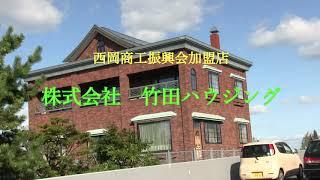 株式会社 竹田ハウジング
