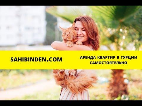 Аренда квартир в Анталии 2019. Сахибинден Турция.