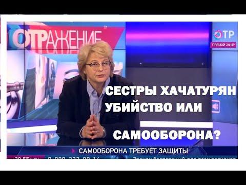 ДЕЛО СЕСТЕР ХАЧАТУРЯН Самооборона требует защиты ОТРажение, 28 06 2019