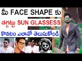 How To Buy SUNGLASSES For Your FACE SHAPE | Naveen Mullangi | Telugu