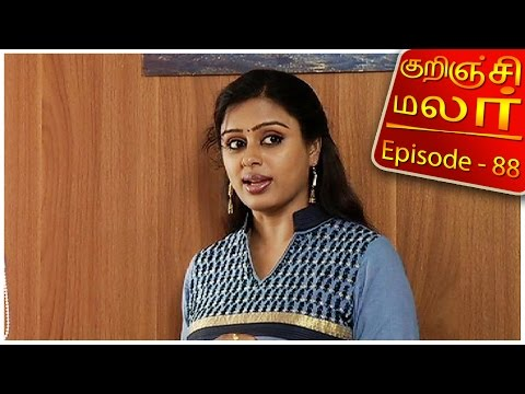 Kurunji Malar feat. Aishwarya (actress) | Epi 88 | Tamil TV Serial | 23/03/2016