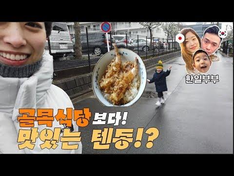 """한일부부/日韓夫婦-일상 골목식당보다 맛있는 텐동이라고?집앞 소바집에서""""텐동"""" 먹방"""