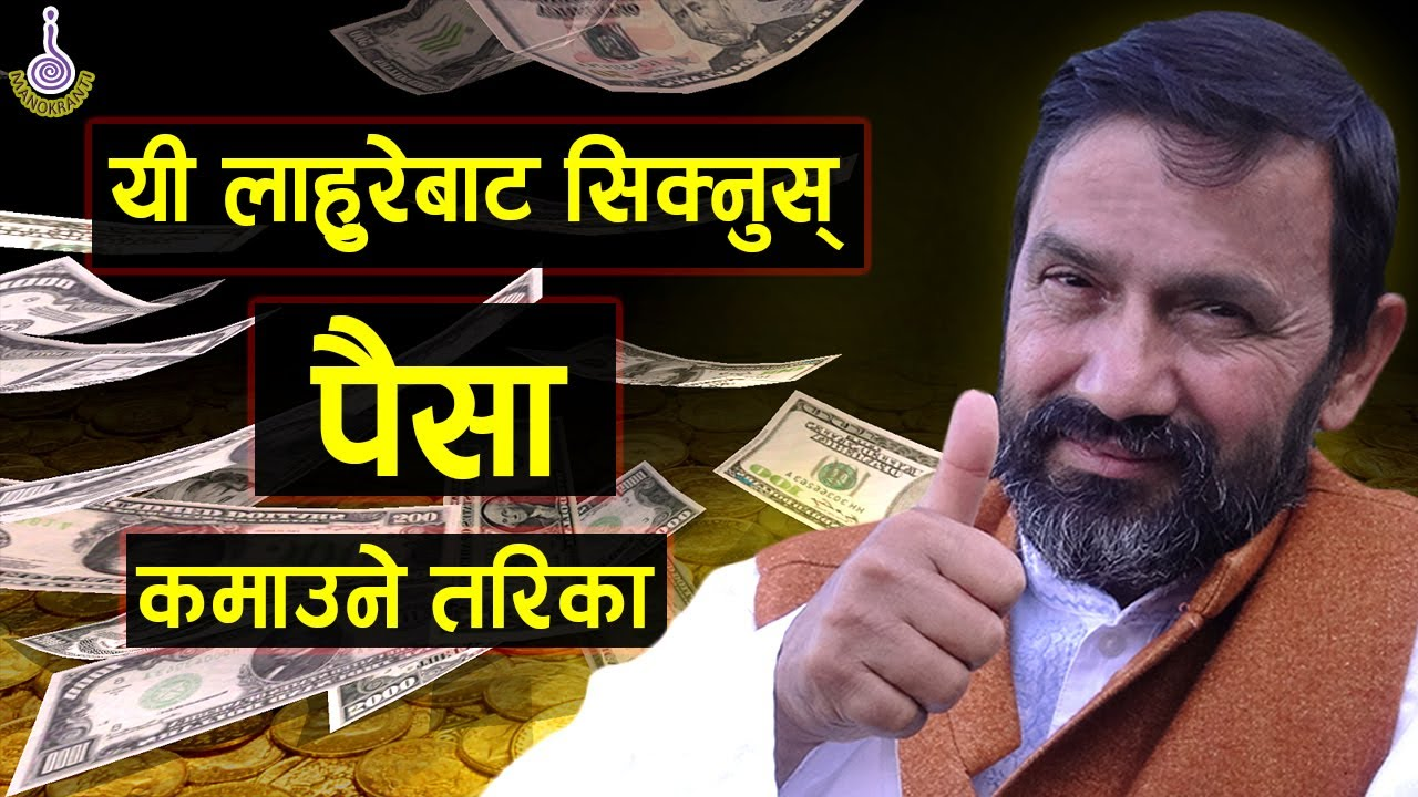 MISTAKE  MAKES   MONEY  ||  Dr.Yogi Vikashananda | Manokranti | 2020